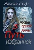 """Обложка книги """"Три жизни одной Анны 3. Путь избранной"""""""