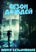 """Обложка книги """"Сезон дождей"""""""