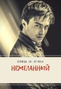 """Обложка книги """"Нежеланный"""""""