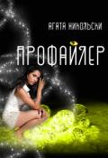 """Обложка книги """"Профайлер"""""""