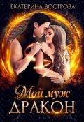 "Обложка книги ""Мой муж - дракон"""