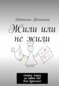 """Обложка книги """"Жили или не жили"""""""
