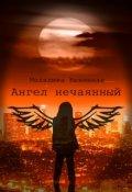 """Обложка книги """"Ангел нечаянный """""""