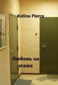 """Обложка книги """"Любовь на этаже"""""""