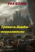 """Обложка книги """"Тревога. Зомби - апокалипсис"""""""