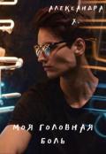 """Обложка книги """"Моя головная боль"""""""