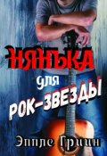 """Обложка книги """"Нянька для рок-звезды"""""""
