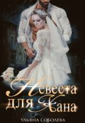 """Обложка книги """"Невеста для Хана """""""
