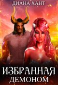 """Обложка книги """"Избранная демоном"""""""