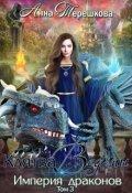 """Обложка книги """"Империя драконов 3. Клятва ведьмы"""""""