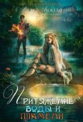 """Обложка книги """"Академия магии. Притяжение воды и пламени. """""""