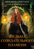 """Обложка книги """"Ведьма созидательного пламени"""""""