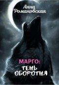"Обложка книги ""Марго: Тень Оборотня"""