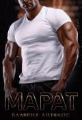 """Обложка книги """"Марат"""""""
