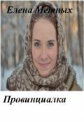 "Обложка книги ""Провинциалка"""