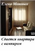 """Обложка книги """"Сдается квартира с вампиром"""""""