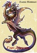 """Обложка книги """"Глаз дракона повесть 3"""""""