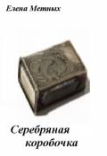 """Обложка книги """"Серебряна коробочка"""""""