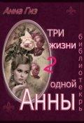 """Обложка книги """"Три жизни одной Анны 2. - Библиотекарь"""""""
