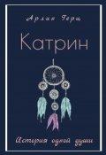 """Обложка книги """"Катрин. История одной души."""""""