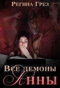 """Обложка книги """"Все демоны Анны (сборник)"""""""