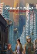"""Обложка книги """"Изгнанные в облака """""""