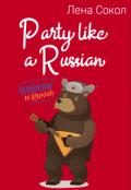 """Обложка книги """"Party like a Russian"""""""