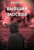 """Обложка книги """"Бывшая Москва"""""""
