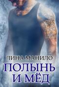 """Обложка книги """"Полынь и мёд"""""""