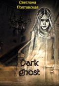 "Обложка книги ""Dark ghost"""