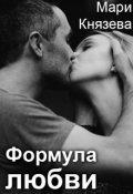 """Обложка книги """"Формула любви"""""""