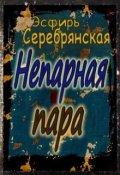 """Обложка книги """"Непарная пара"""""""