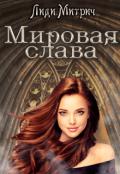 """Обложка книги """"Мировая слава"""""""