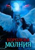 """Обложка книги """"Королева-молния"""""""
