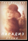 "Обложка книги ""Парадиз. Сара Бергман. Отзыв"""