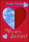 """Обложка книги """"Что есть любовь?"""""""
