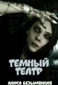 """Обложка книги """"Темный Театр"""""""
