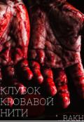 """Обложка книги """"Клубок кровавой нити"""""""