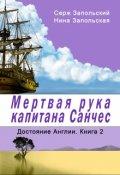 "Обложка книги ""Мёртвая рука капитана Санчес"""