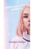 """Обложка книги """"Умерла для этого момента """""""
