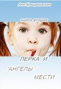 """Обложка книги """"2. Лерка и """"Ангелы"""" мести"""""""