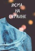 """Обложка книги """"Дома на окраине"""""""