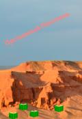 """Обложка книги """"Пустынный Писатель"""""""