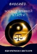"""Обложка книги """"Фавеийз. Восход древней власти"""""""