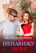 """Обложка книги """"Ненавижу любя"""""""
