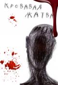 """Обложка книги """"Кровавая жатва"""""""