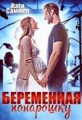 """Обложка книги """"Беременная понарошку"""""""
