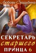 """Обложка книги """"Секретарь старшего принца 6"""""""