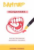 """Обложка книги """"Вампир неудачник"""""""