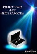 """Обложка книги """"Розыгрыш для лиса и волка"""""""
